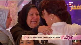 ست الحسن - الداخلية تحتفل بأمهات شهداء الشرطة بمناسبة عيد الأم