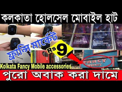 Xxx Mp4 মাত্র 9টাকায় দামী জিনিস কলকাতা মোবাইল হাট Kolkata Fancy Market LIVE ১৮টাকায় ২৯৯টাকার মাল 3gp Sex