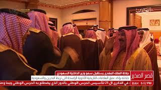 البحرين : جلالة الملك المفدى يستقبل سمو وزير الداخلية السعودي