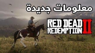 معلومات رسمـية عن طريـقة اللعــب وطور الأون لايـن في Red Dead Redemption 2 .. !