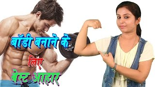 बॉडी बनाने के लिए आहार Body Banane Ka Tarika | How To Gain Weight Naturally - Body Tips In Hindi