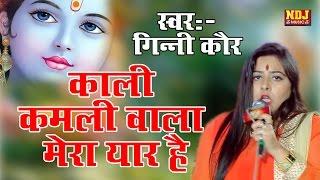 काली कमली वाला मेरा यार है - Kali Kamli Wala Mera Yaar Hai - Ginni Kaur- Most Popular Krishna Bhajan