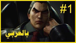 تيكن 7 : طور القصة - الحلقة 1 || Tekken 7: Story Mode