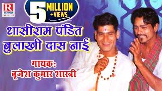 घासीराम पंडित Bulaki Das Nai || Latest Dehati Kissa 2016 || Brijesh Kumar Shastri #RajputCassettes