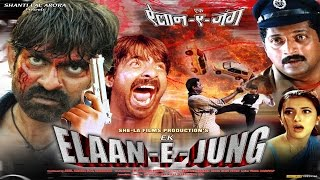 Ek Elaan E Jung│Full Movie│Jagapati Babu, Sakshi Shivanand