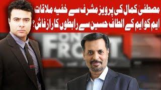 On The Front with Kamran Shahid - Mustafa Kamal Special Interview - 13 November 2017 - Dunya News