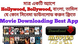 Download Hollywood,Bollywood,Tollywood,Bangla Movie Free App Review #06