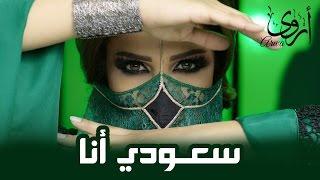أروى - سعودي أنا ( فيديو كليب حصري ) | 2016