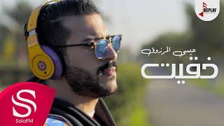 خقيت - عيسى المرزوق ( فيديو كليب ) 2016