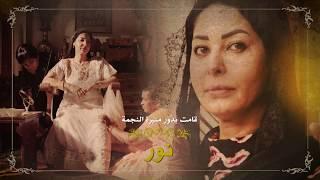 """مقدمة مسلسل """"كحل أسود قلب أبيض"""" بطولة عبدالمحسن النمر - هبة الدري - بثينة الرئيسي - مرام البلوشي"""