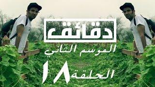 دقائقl الحلقه 18 l الموسم 2 l وادي دربات