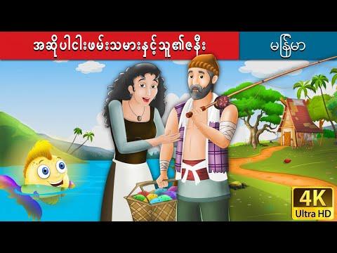 အဆိုပါငါးဖမ်းသမားနှင့်သူ၏ဇနီး | The Fisherman and His Wife in Burmese | Myanmar Fairy Tales