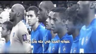 شيلة نادي الهلال في تتويج دوري جميل وكاس الملك  2017