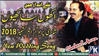 Shakeel Awan New Song 2018 - Akho Sakhio Allah Sain - Punjabi Saraiki Songs At Kashmir