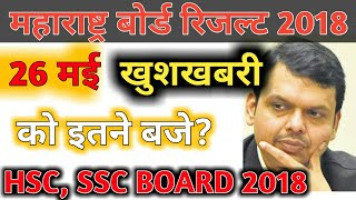 Latest news | Maharastra Board result 2018 I Declared date l SSC,HSC 10th 12th result online dekhei