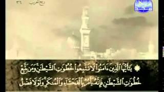 الجزء الثامن عشر (18) من القرآن الكريم بصوت الشيخ علي الحذيفي