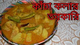 Kacha Kolar Torkari | Niramish | Bengali Recipes | Sohoj Ranna