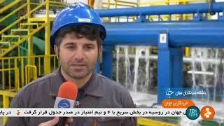 Iran Foolad Gostar Atena co. made Steel products manufacturer, Chardavol محصولات پولادي چرداول