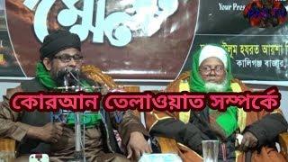 কোরআন তেলাওয়াত সম্পর্কে ওয়াজ|| Al-quran Tilawath Bangla Waz