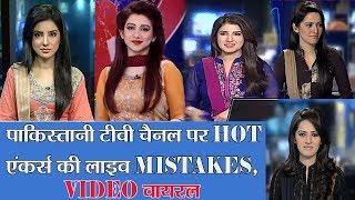 पाकिस्तानी टीवी चैनल पर HOT एंकर्स की लाइव Mistake, VIDEO वायरल