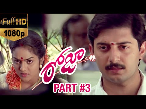 Roja Telugu Movie | Part 3 | Arvind Swamy | Madhu Bala | AR Rahman | Mani Ratnam | K Balachander