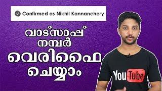 ☑️വാട്സാപ്പ് നമ്പർ എങ്ങനെ വെരിഫൈ ചെയ്യാം? | How To Verify Whatsapp Number? | Malayalam