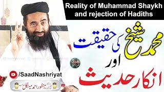Reality of Muhammad Shaykh   Maulana Dr Manzoor Ahmed Mengal   محمد شیخ کی حقیقت