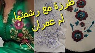 طريقة جد مبسطة لهده الطرزة مع رشمتها -ام عمران -Jadid tarz rbati 2017