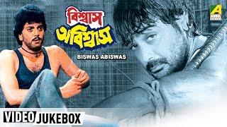 Biswas Abiswas | বিশ্বাস অবিশ্বাস | Bengali Movie Songs Video Jukebox | Chiranjit, Prosenjit