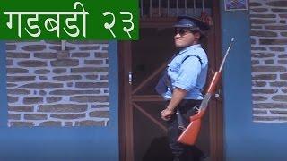Nepali comedy Gadbadi 23 by www.aamaagni.com