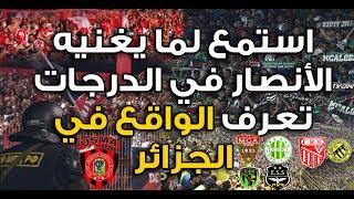 تريد فهم سياسة و  الواقع في الجزائر. استمع لما يغنيه الأنصار في المدرجات