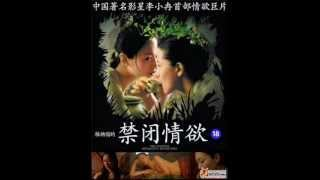 the chinese botanist's daughters (story of a forbidden love)