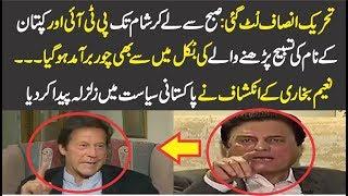 Imran Khan V-s Naeem Bukhari ?