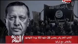 الحياة اليوم - النائب العام يأمر بحبس 29 متهما 15 يوما لاتهامهم بالتخابر مع تركيا