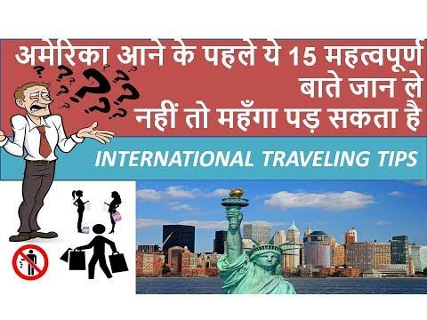 Xxx Mp4 International Travel Tips For Indians In Hindi अमेरिका आने के पहले ये 15 महत्वपूर्ण बाते जान ले 3gp Sex