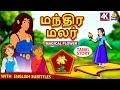 Download Video Download மந்திர மலர் - Magical Flower | Bedtime Stories for Kids | Tamil Fairy Tales | Tamil Stories for Kids 3GP MP4 FLV