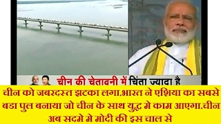 Todays news-China under worry as Modi inaugurates largest bridge in Asia and can be used at war