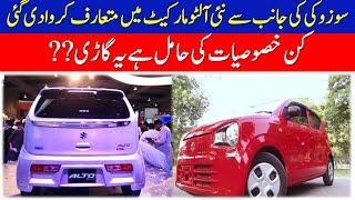 Suzuki Alto 660cc 2019 Launch in Pakistan