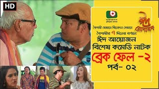 Eid Special Comedy Natok | Break Fail 2 | EP 02 | ATM Shamsuzzaman, Mir Sabbir | Eid Natok 2017