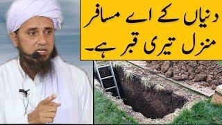 Duniyan Ke Ae Musafir Manzil Teri Qabar Hai | Mufti Tariq Masood | Islamic Group