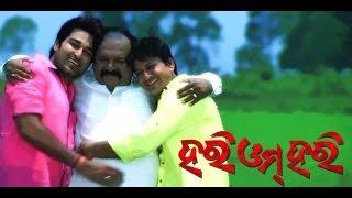 Odia Movie   Hari Om Hari   Duiti Akhi Ra   Akash   Sidhanta   Saroj Dash   Latest Odia Songs
