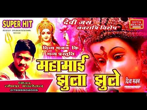 Xxx Mp4 Mahamai Jhula Jhule महामाई झूला झूले Singer Lomesh Mandlekar Divya Bhajan Presented 2018 3gp Sex