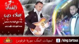الفنان علاء ديب كوكتيل أنا المرضان قليبي أجمل حبيبة راجع عالديرة Alaa Deeb 2017