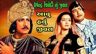 ઉપેન્દ્ર ત્રિવેદી નું જીવન કેવું હતું જાણો   Upendra Trivedi Biography   Upendra Trivedi Movies