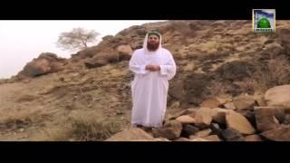 Ziarat e Maqamat e Muqaddasa (HD) - Mazar Mubarak of Hazrat Bibi Aamina (EP#18)
