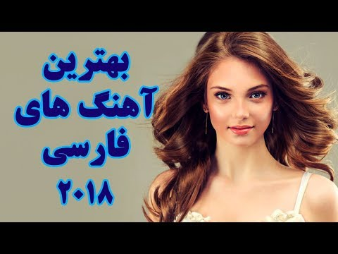Xxx Mp4 Persian Songs New 2018 Ahang Jadid Irani Remix آهنگ های جدید ایرانی ۲۰۱۸ 3gp Sex