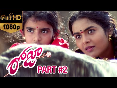 Roja Telugu Movie | Part 2 | Arvind Swamy | Madhu Bala | AR Rahman | Mani Ratnam | K Balachander