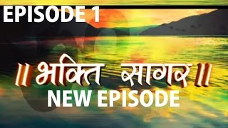 Bhakti Sagar New Episode 1