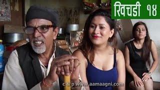 nepali comedi khichadee 14 by www.aamaagni.com