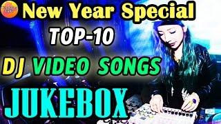 Top 10 Dj Video Songs Vol.1| New Year Special Dj Songs | Dj Songs Telugu | 2017 Special Dj Songs